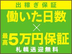 ★札幌からの出勤・出稼ぎでも安心の完全送迎!!日帰り出勤でももちろん完全送迎致します。ぬきパラ