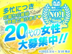 『横浜で稼ぎたいなら当店がおすすめ!』絶対の自信あり♪ワンダフル
