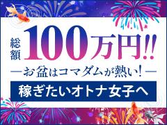 30代が稼げる大人の女性専門ホテルヘルス♡コマダム倶楽部 谷9店
