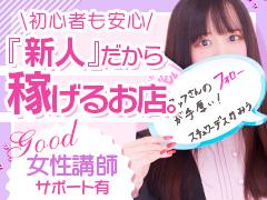 新潟古町のソープランドで最も稼がせる自信があります!川崎・横浜でも姉妹店有り!!スチュワーデス