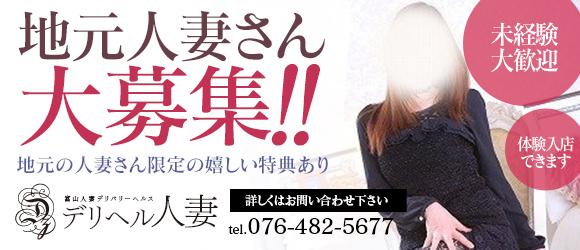 デリヘル人妻 富山店
