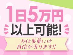 【多忙につき緊急募集中】今なら体験保証で50,000円開催中!!初心者大歓迎☆☆ILBーアイラブバナナー