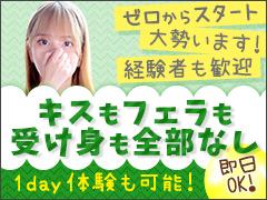 メンズエステで1日3〜10万円(6〜10時間)キス・フェラ100%なし!渋谷リラックスクラブS.R.C