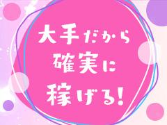 ■バック率90%!! ソフトサービスなのにグループNO1高バック率!アムールクリスタル