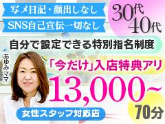 70分11,000円〜  在籍全員顔出しナシミセスコンテローゼ