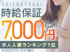 『富山エリア人妻店』 ヘブンネットランキング1位とやま・たかおか人妻支援協会