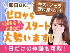 アロマエステ(手だけ)なのに1日3〜10万円稼げる!上野ボディクリニックU.B.C