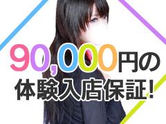 ❤70分27,500円!『フルバックキャンペーン』お給料はお客様から頂いた金額を女の子にフルバックしちゃいます!!秘書におまかせ 癒