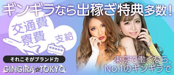 GINGIRA☆TOKYO 〜ギンギラ東京〜