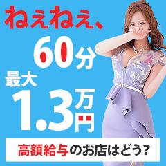 CLUB CANDY(久留米店)