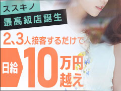 本物の【高級店】に大幅リニューアル!70分23500円の高バック、107%の高バック率の高待遇でお迎え致します。札幌秘書倶楽部
