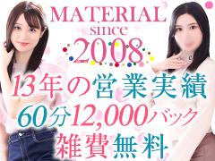 渋谷で8年の実績!清楚、キレイ系、キレカワ系の女性がコンセプト!60分コースバック12000円〜(雑費無料)に偽りはないのでご安心ください。当店はヘブンネットで特別な優良グループだけが認定されるプレミアムクラブの称号を当グループは保有しております。東京では当グループ含め4グループのみになります。ヘブンネット検索上の店名横のBRONZEのロゴが認定マークです。本指名が多いと基本バック60分20000円までアップします。優良会員数2万5千人以上います。顧客管理も万全です。苦手なお客様のNG設定も可能です。また派遣エリアのNG設定もできますのでご安心ください。姉妹店の品川エピソードも同時募集中です!マテリアル