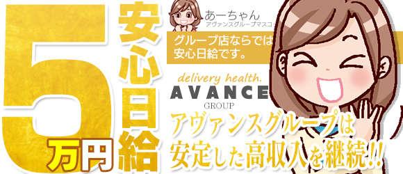 AVANCE