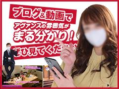 ⭐⭐利用者数エリアトップクラス⭐⭐名古屋で最も稼げるお店「アヴァンス」は、アラサー女子から選ばれる理由が揃ったお店です!AVANCE