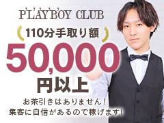 容姿端麗な貴女なら1日20万円保証!プレイボーイクラブ