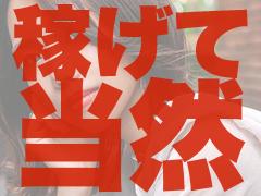 【三宮最強】集客力No.1!!関西1稼げる店舗型ヘルス!!神戸ホットポイント本店神戸ホットポイント