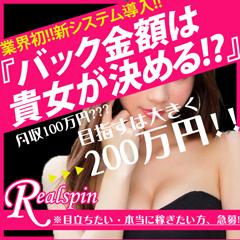 Realspin