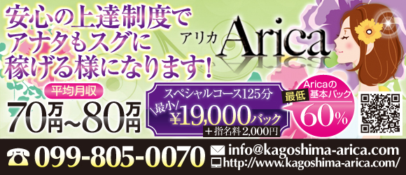 店舗規模拡大につき、 コンパニオンを大量採用中でございます。ARICA 鹿児島店
