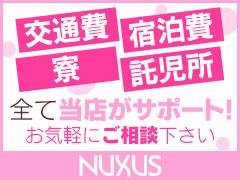 本気で稼げるお店!! 今なら、入店祝い金20万円!!NUXUS