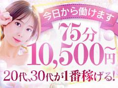 【渋谷№1有名店】祝い金10万円!高額バック保証!即日体験入店でも確実に高収入をゲットできます。渋谷エオス