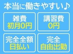 3月までは新人さんバック率UP期間です!Sweet Mode