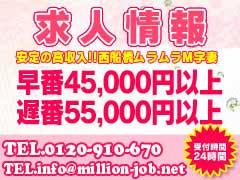 信頼と実績☆効率よく圧倒的な高収入を実現できる♪千葉県最大級デリヘルグループがあなたの全てをフルサポート致します♪千葉西船橋ムラムラM字妻