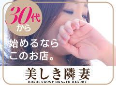 """29年の実績""""名古屋駅人妻ヘブンランキング店""""30代からの普通の女性が稼げます。セレブ妻ヘルス美しき隣妻"""