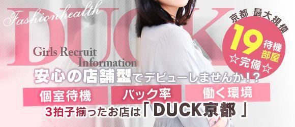 DUCK京都