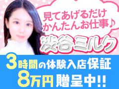"""【3時間の体験入店保証8万円贈呈中】もうお仕事は決まりましたか?東京NO.1のオナクラ店・見るだけ&手コキで高収入・一日の来客数は平均90人のお客様が遊ばれます。大型オナクラ店だからこそできる体験入店保証なんです。 当店は現在、以前大好評だったキャンペーン""""体験入店3時間8万円キャンペーン""""を期間限定で行っておりますので、もしよかったら体験入店だけでも来てください!渋谷ミルク"""
