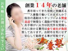 創業17年目【完全送迎店】高額体験保証実施人妻塾・本店