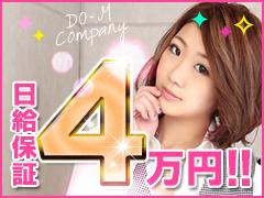 ◆「出稼ぎ」キャンペーン! 当店なら出稼ぎの女の子みんなに! 日給保証最大 50,000円支給!!!ドMカンパニー
