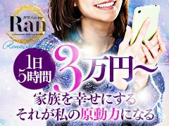 60分あたりの手取りは7000円〜8000円+指名料です。JPRグループ 高級人妻専門店 乱