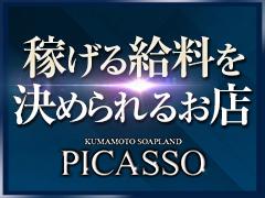 女性コンパニオン大募集!!短期アルバイト・掛け持ちOK!!最低日給保証5万円以上!!PICASSO(ピカソ)