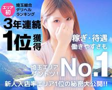 求人お問い合わせランキング1位獲得!!昼番なら5万円以上、夜番なら8万円以上稼げます!!イキなり生彼女 from 大宮