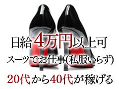 【貴女のワークスタイルを重視致します】セレブガール大阪キタ店