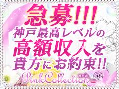 体験保証50万円.....Σヾ(;¥ω¥)ノギャアアーー!! 高収入ピンクコレクション神戸