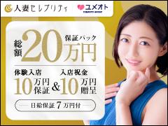 ♥100%適用!!日給保証「最低50,000円〜」桃源郷クラブ