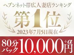当社は北海道で1番大きい風俗グループです!オーガスタクラブ 帯広