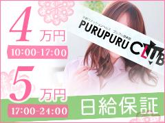 【期間限定保証】エリア有数の高待遇・京都プルプル倶楽部は、ブランド力が違います。プルプル倶楽部