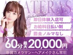 神戸福原で最高バック額で貴女を応援致します♪アマテラス