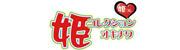 姫コレクション オキナワ