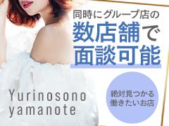 ★☆2020年!!東京オリンピックに向けて稼いじゃおう!!☆★人妻出逢い会『百合の園』山の手本店