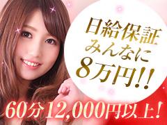 ◆「出稼ぎ」キャンペーン! 当店なら出稼ぎの女の子みんなに! 日給保証最大 100,000円支給!!!源氏物語