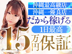 ランキング6冠獲得の沖縄で1番稼げるお店、たった3日間で45万円GET!! excellent Club Ailes (エクセレントクラブエル)