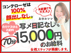 ママが作った絶対、安心できるお店  ◆ 顔出し一切ナシで「70分13,000円〜」素人専門コンテローゼ