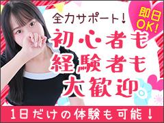 ソフトヘルスで1日4〜15万円稼げるお店!!立川Lip