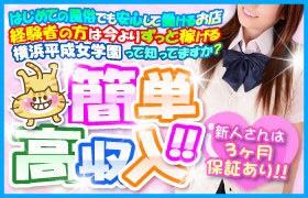 60分11000円!高額バックスタートできるキャンペーン中!横浜平成女学園(ミクシーグループ)