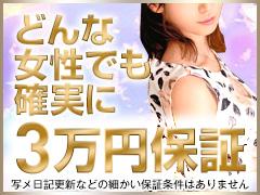 ◆「出稼ぎ」キャンペーン! 当店なら出稼ぎの女の子みんなに! 日給保証最大 50,000円支給!!!大阪ホテヘル&デリバリーヘルスドMな奥様十三店