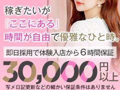 ☆「働くママ」応援☆ 体験入店2日間全額バック!!ドMな奥様堺東店
