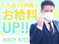 「入店祝い金キャンペーン」始めました!!Juicy kiss
